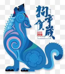 2018传统狗年贺岁海报设计