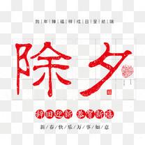 除夕中国风艺术字psd分层图