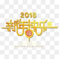 2018新年快乐金色创意艺术字psd分层图
