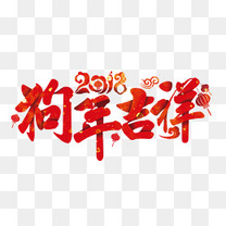 2018中国风狗年吉祥免扣素材