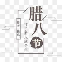腊八节节日海报设计