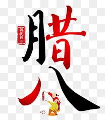 中国传统习俗腊八海报设计