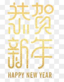 2018狗年大吉新年快乐海报