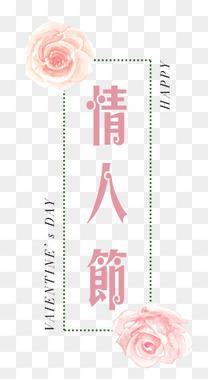 情人节快乐千库原创海报