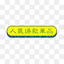 黄色人气爆款单品促销标签