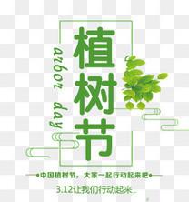 植树节大标题设计 下载