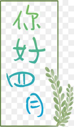 绿色创意树叶装饰设计广信广西图片