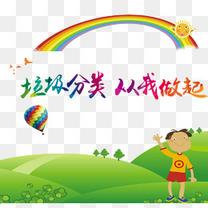 卡通彩色环保垃圾人物彩虹宣传