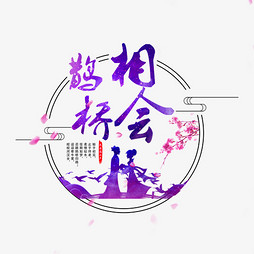 艺术字设计制作 艺术字图片 千库网图片