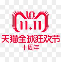 红色创意双11天猫logo