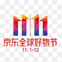 京东好物节双十一logo彩色