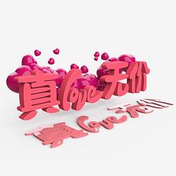 真爱无价_【爱】艺术字设计制作_【爱】艺术字图片-千库网