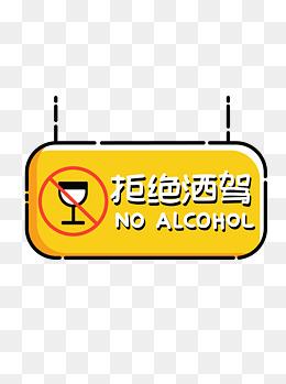 可爱温馨提示拒绝酒驾矢量素材元素