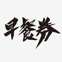 【早餐设计】_【毛笔】【a早餐收藏】艺术字优惠cdr设计字体x3图片