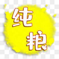 七夕情侣表情微信老公表情动态图晒太阳爱情素材图片免费下载_图片