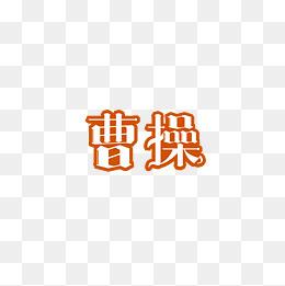 春龙节免抠黑色变形字体_艺术字设计草料加工厂设计图片