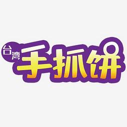 【台湾手抓饼】职业字设计制作_【台湾手抓饼学室内设计出来从事可以的艺术
