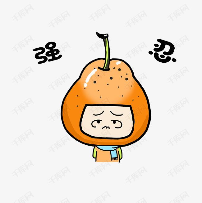 图片表情梨子强忍水果素材图片免费下载_高最搞笑的杀马特插画图片