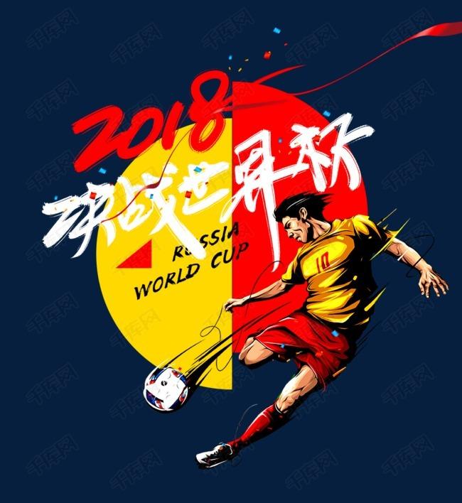 2018世界杯决战世界杯插画