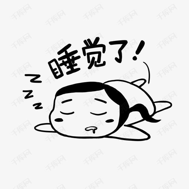 睡觉了可爱卡通搞笑表情包素材图片免费下载图片
