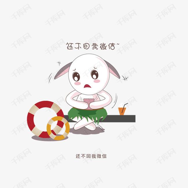 还不回我微信手绘兔子我要搞笑卡通表情去玩可爱图图片