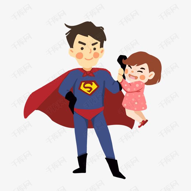 我的老爸是超人原创手绘卡通素材的素材免抠可爱的爸爸父亲节主题我爱爸爸节日快乐超人老爸父亲节厉害手绘插画老爸超人