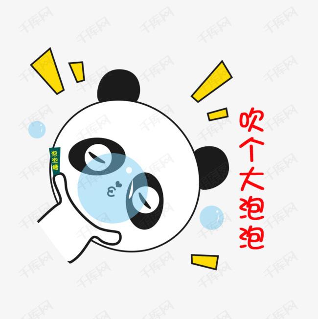 泡泡小熊猫斜着吹表情做头发表情图片大全图片大全图片大全吃泡泡糖搞怪可爱卡通图片