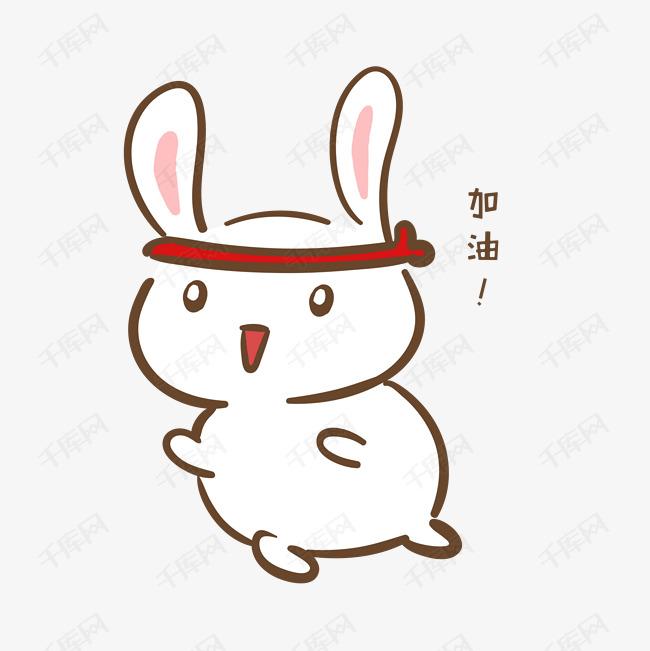 手绘卡通可爱小兔加油表情包