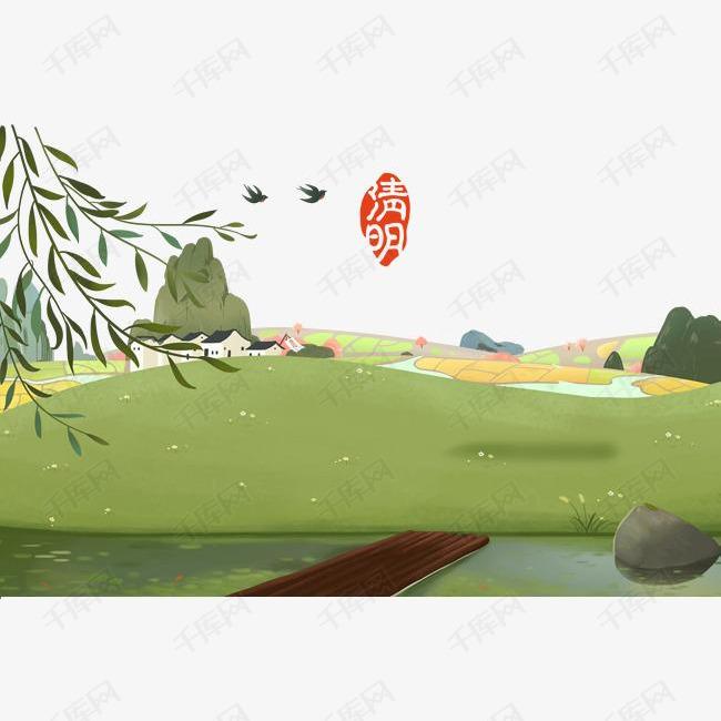 清明节手绘田园风景插画素材图片免费下载 高清psd 千库网 图片编号10097994