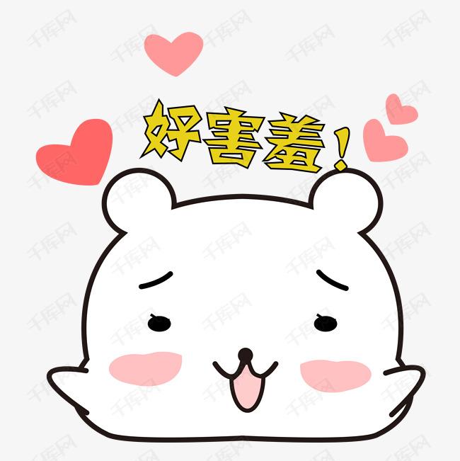 害羞好害羞小熊表情鹿表情包图片吧奔跑1晗图片