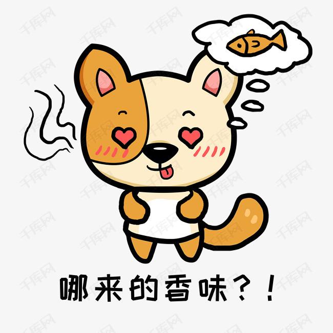 表情 小狗阿黄q版卡通聊天小狗阿黄q版卡通动物角色形象聊天表情包嘴馋呆萌png  表情