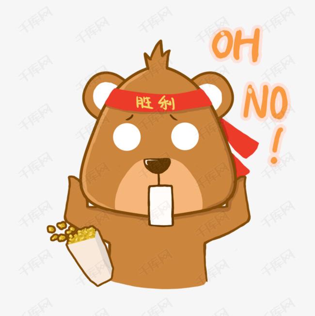 OHNO小熊世界杯动态武则天不屑1表情包表情图片