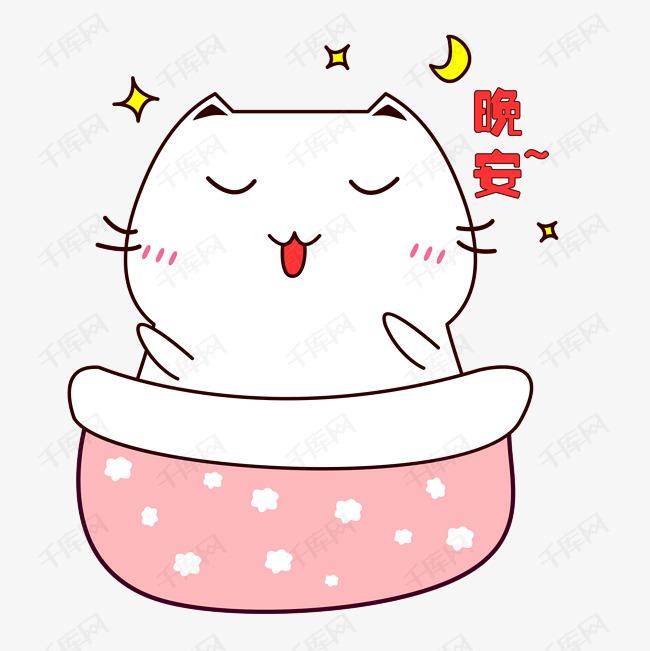 可爱小肥表情晚安睡觉猫咪渣男有很多可爱的表情包图片