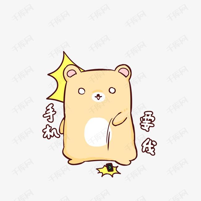 夏日Q版可爱小熊表情摔手机素材图片免费表情卫的下巴包图片