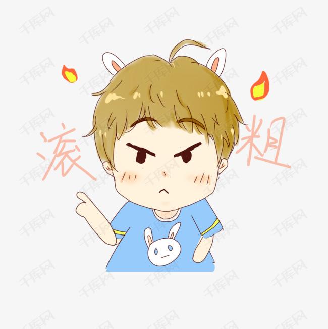 少年可爱兔耳表情卡通滚粗嫌弃你了我吗qq表情包图图片
