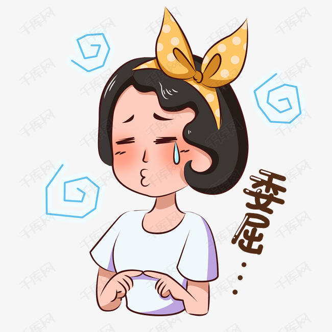 都市女孩黄发少女表情带素材中学之委屈表情松坪主题包黄鹏卡通图片