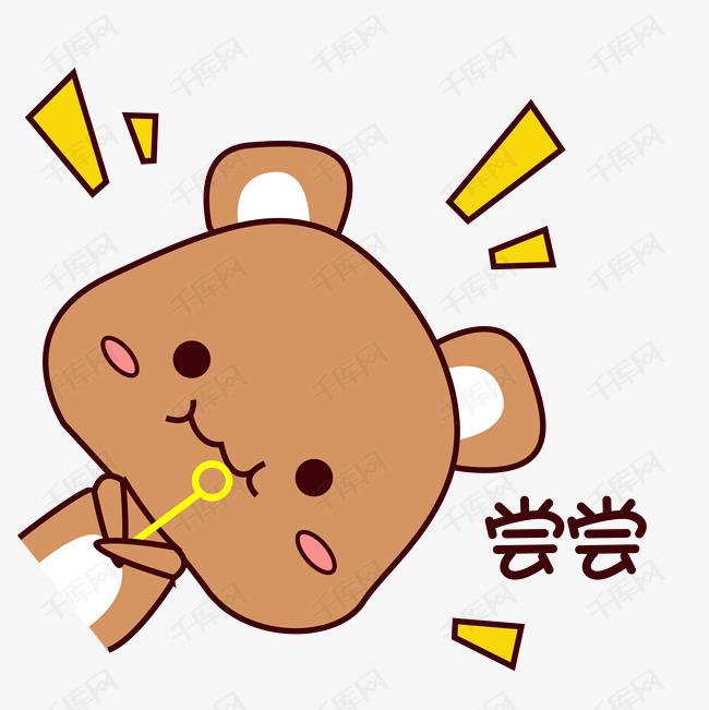 搞笑表情胖乎乎小熊棕色尝尝1一针见血可爱图图片