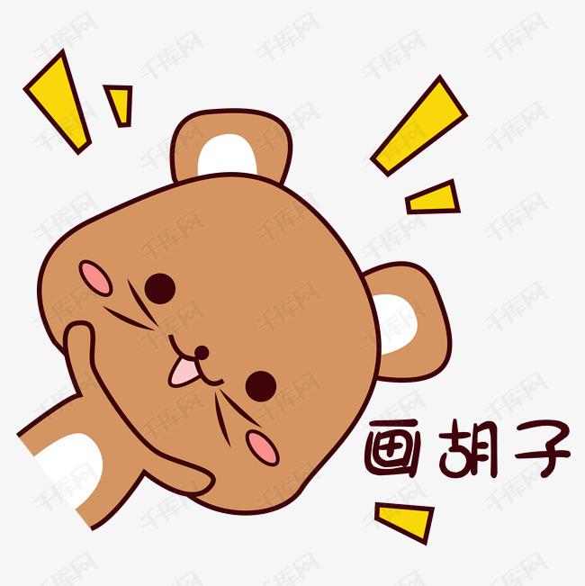 可爱表情胖乎乎小熊棕色画表情胡子图片包卡卡罗特图片