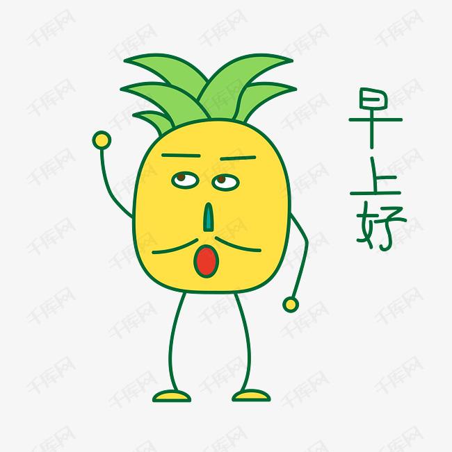 菠萝夏季图片打招呼篇卡通之早上好素材图片字表情看的表情包图片