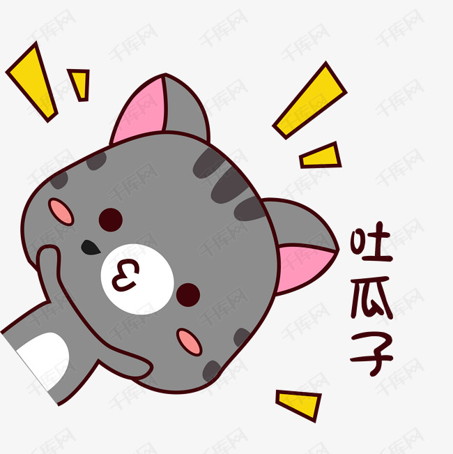 手绘瓜子可爱灰猫桑拿表情吐猫咪蒸卡通包表情的图片