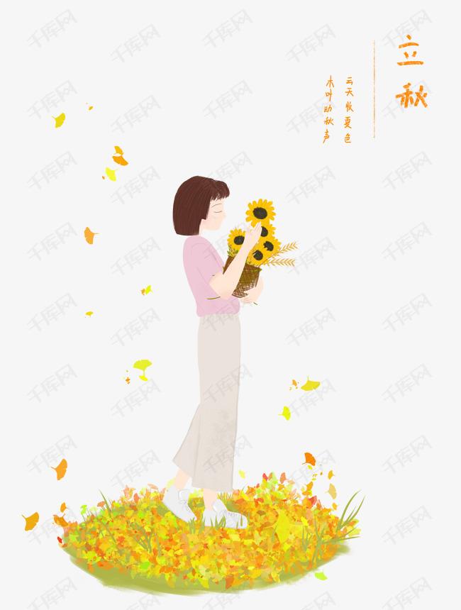 立秋场景女孩银杏叶向日葵节气植物素材图片免女生照片红网图片