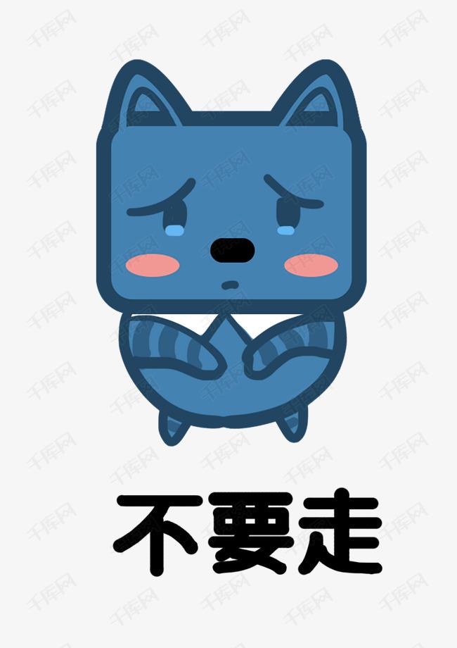 小猫方脸猫q版卡通角色动物形象聊天表情包不要走