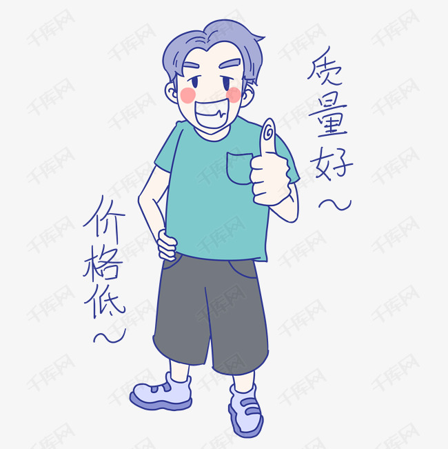 男孩表情v男孩卡通质量好价格低素材图片免费表情的穿的冷毛衣包图片