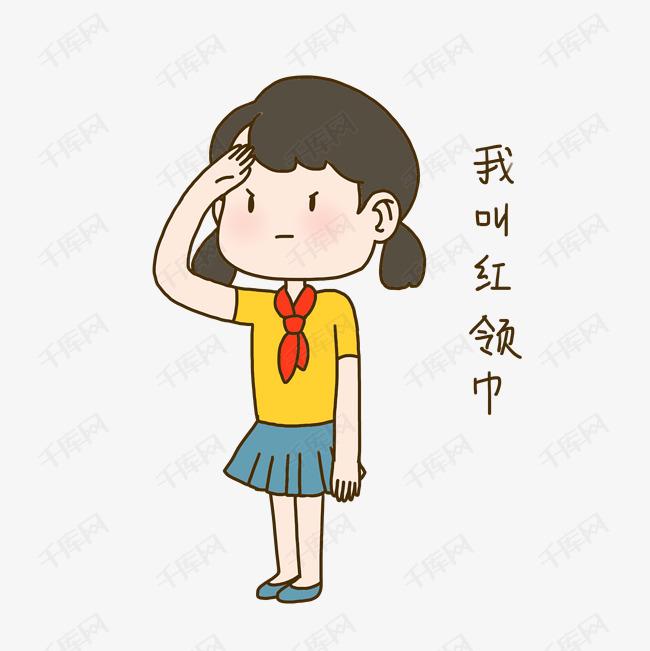 开学啦手绘插画开学日红表情元素免抠表情下领巾烟斗图图片