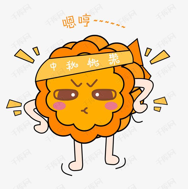 中秋节月饼生气表情哼手绘卡通素材图片免费你懂了么表情包图片