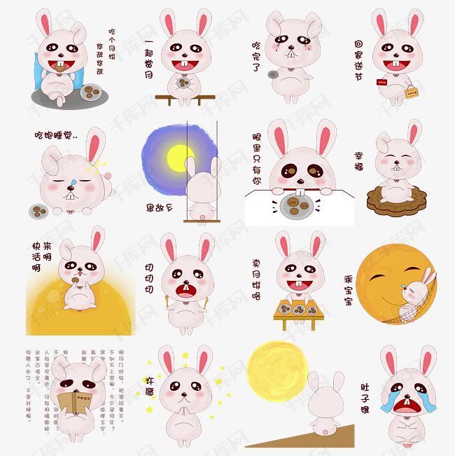 月饼手绘可爱粉粉小表情中秋节吃兔子表情素jb你卡通包拍图片