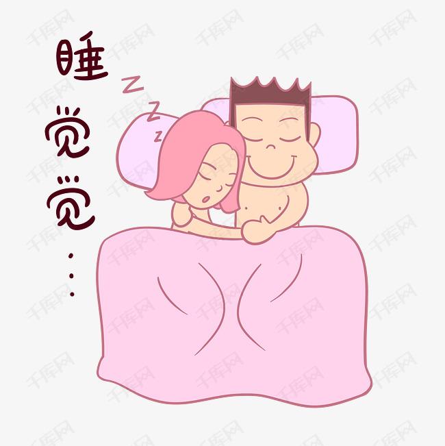 情侣七夕表情卡通睡觉觉PNG透明底千库原iOS下载到手机微怎么信表情动态包图片