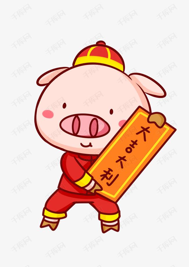 猪年吉祥物表情包大吉大利插画图片