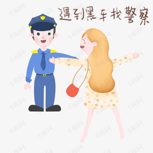 出门打车表情找插画表情素材图片免费下载_ig警察包图片