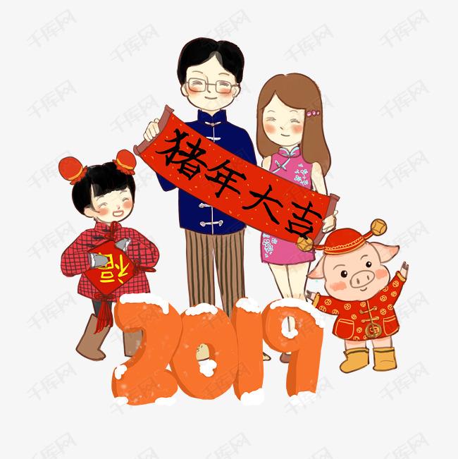 2019猪年新年除夕三口之家猪年大吉PNG图素材图片免费下载 高清psd 千库网 图片编号11305247